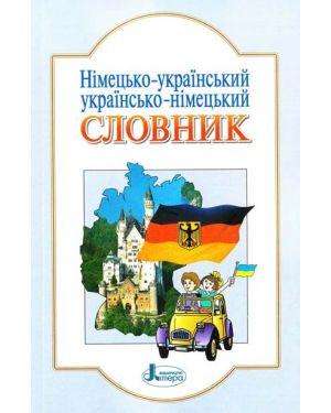 Словник німецько-український, українсько-німецький.6000 слів