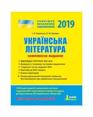 ЗНО 2019: Комплексне видання Українська література
