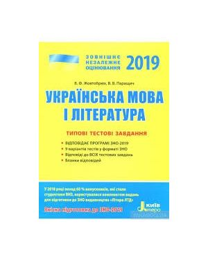 ЗНО 2019. Типові тестові завдання. Українська мова та література