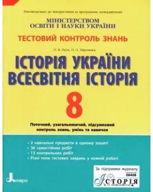Всесвітня історія. Історія України 8 клас. Тестовий контроль знань