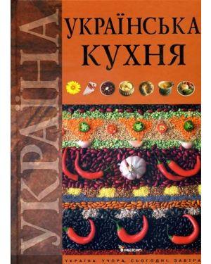 Українська кухня.Україна.учора сьогодні завтра