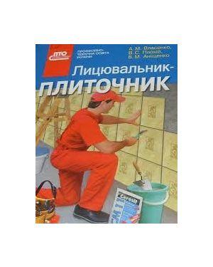 Лицювальник-плиточник. Підручник