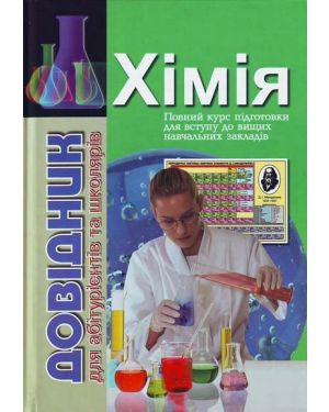 ДОВІДНИК: Хімія для школярів та студентів з тест.завданнями
