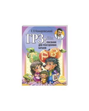 ГРЗ: посібник для розсудливих батьків.