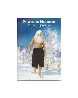 Учитель Иванов. Жизнь и учение