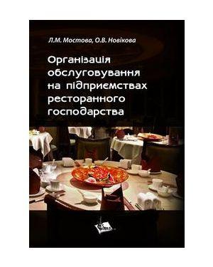 Організація обслуговування на підприємствах ресторанного господарства. Навчальний посібник.