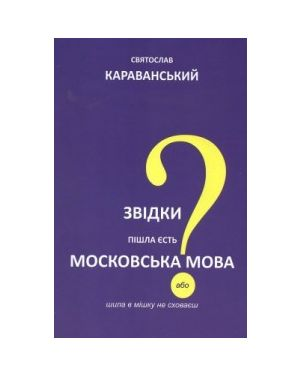 Звідки пішла єсть московська мова, або, Шила в мішку не сховаєш
