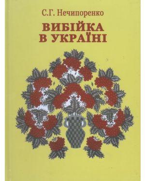 Вибійка в Україні