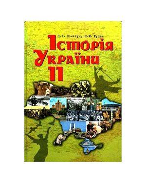 Історія України 11 клас. Підручник РС. АР.