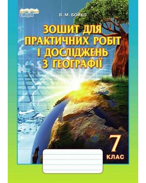 Зошит для практичних робіт і досліджень з географії 7 кл. Бойко