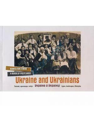 Україна й українці. Книга листівок. 30 фотолистівок.Типажі,краєвиди,побут.(двома мовами)