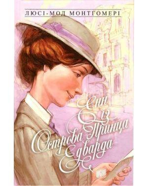 Енн із Острова Принца Едварда. Книга 3