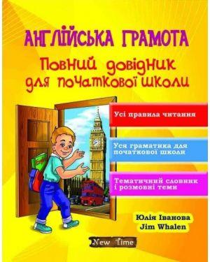 Англійська грамота. Повний довідник для початкової школи.