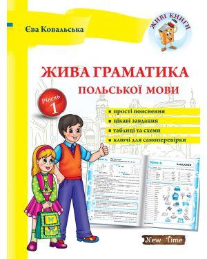 Жива граматика польської мови. Рівень1