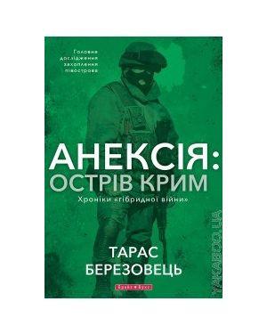"""Анексія : острів Крим. Хроніки """"гібридної війни"""""""