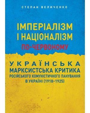 Імперіалізм і націоналізм по-червоному.Українська марксистська критика.