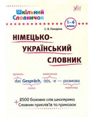 Шкільний довідничок. Німецько-український 1-4кл. УЛА