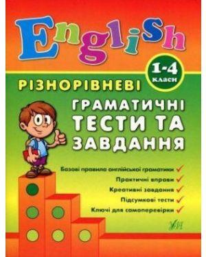 English. Різнорівневі граматичні тести та завдання 1-4 кл