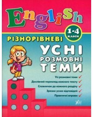 English. Різнорівневі усні розмовні теми 1-4 кл