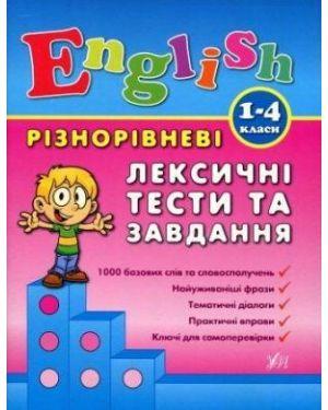 English. Різнорівневі лексичні тести та завдання 1-4 кл