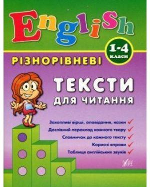 English. Різнорівневі тексти для читання 1-4 кл