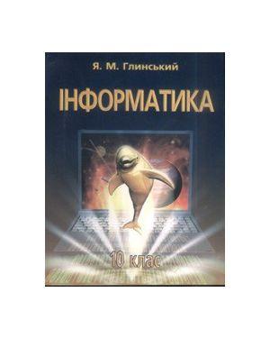 Інформатика 10 клас Підручник
