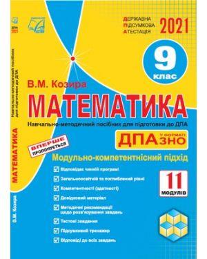 ДПА Математика 9 клас у форматі ЗНО Астон 2021