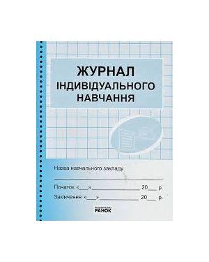Журнал індивідуального навчання.Ранок