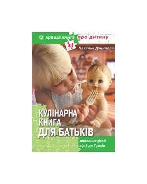 Кулінарна книга для батьків. Харчування дітей від 1 до 7 років