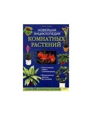 Новейшавая энциклопедия комнатных растений