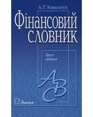 Фінансовий словник