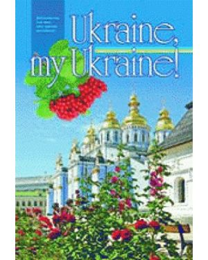 Ukraine, my Ukraine