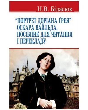 Портрет Доріана Грея. Посібник для читання і перекладу