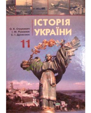 Історія України: Підручник для 11 кл. загальноосвіт. навч. закл. (рівень стандарту, академічний рівень).