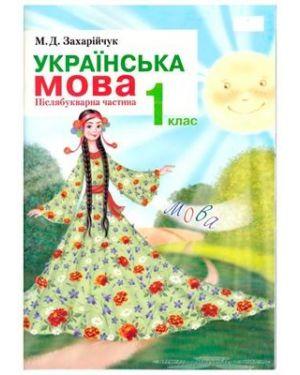 Українська мова. Післябукварна частина: Підручник для 1 класу ЗОШ