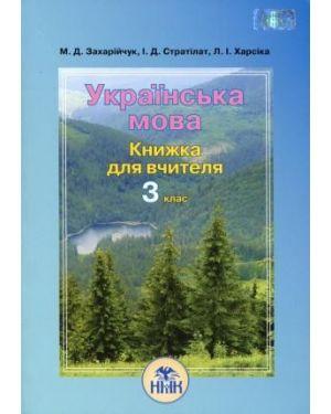 Українська мова 3 кл. Книга для вчителя