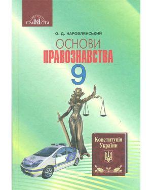 Основи правознавства: Підручник для 9 класу ЗОШ