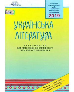 Українська література: Хрестоматія для підготовки до зовнішнього незалежного оцінювання.2019