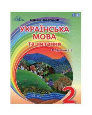 Українська мова та читання. Підручник для 2 кл. част.1