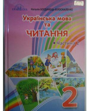 Українська мова та читання. Підручник для 2 кл. част.2