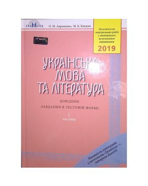 Українська мова та література. Довідник. ЗНО 2020. Завдання в тестовій формі. І частина.