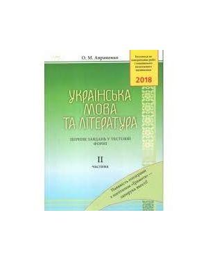 Українська мова та література. ЗНО 2020. ІІ частина.Збірник завдань у тестовій формі.