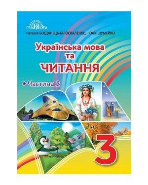 Українська мова та читання. Підручник для 3 кл. част.2