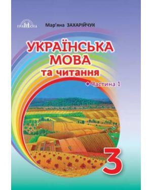 Українська мова та читання. Підручник для 3 кл. част. 1