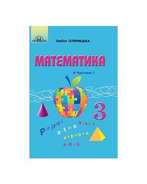 Математика. Підручник для 3кл. част.1