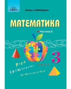 Математика. Підручник для 3кл. част.2