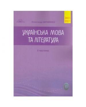 Українська мова та література. ЗНО 2021. ІІ частина.Збірник завдань у тестовій формі.