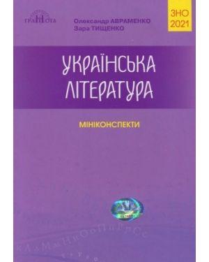 Українська література. Міні-конспекти.2021