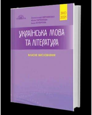 Українська мова та література: Власні висловлення 2021