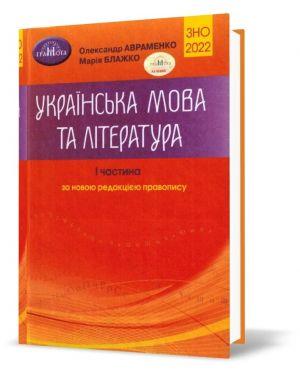ЗНО 2022. Українська мова та література. І частина. Довідник та завдання в тестовій формі
